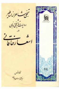 مقاله اساطیر و روایات تاریخی و تجلی شاعرانه آن دردیوان حافظ