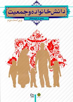 دانلود کتاب دانش خانواده و جمعیت ویراست دوم جمعی از نویسندگان