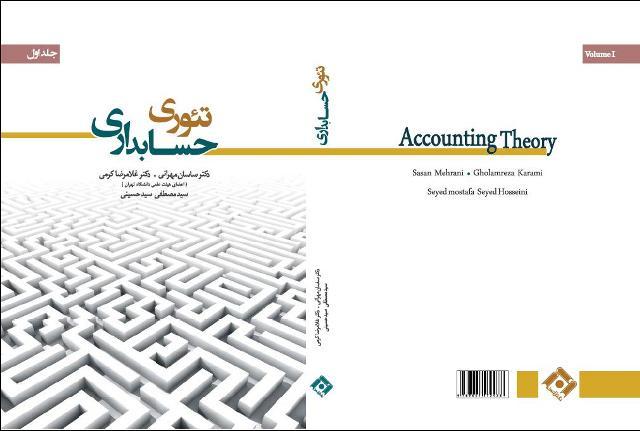 پاورپوینت فصل دوم تئوری حسابداری(جلد اول) دکتر ساسان مهرانی و دکتر غلامرضا کرمی