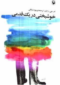 کتاب فارسی خوشبختی در یک قدمی