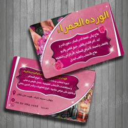 طرح لایه باز کارت ویزیت محصولات گیاهی به عربی