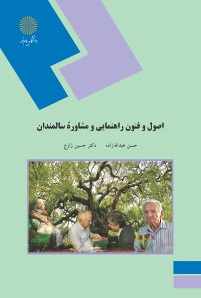 دانلود خلاصه کتاب اصول و فنون راهنمایی و مشاوره سالمندان