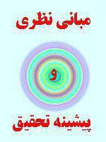 ادبیات نظری تحقیق مفهوم و مبانی نظارت بر مجلس شورای اسلامی